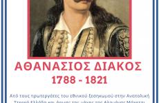 Αθανασιος Διακος 1788 – 1821