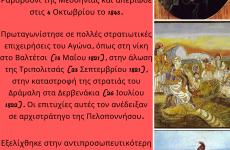 Θεόδωρος Κολοκοτρώνης «Ο Γέρος του Μοριά»